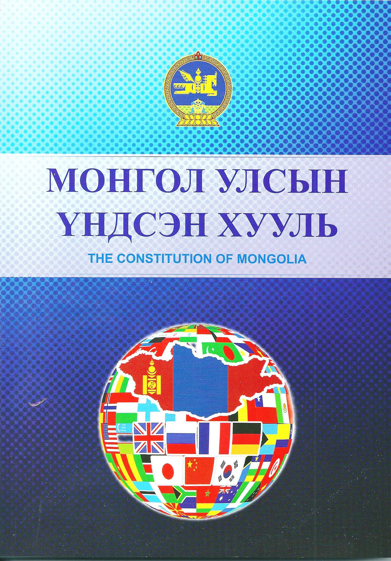 9 н хэл дээрх Үндсэн хууль